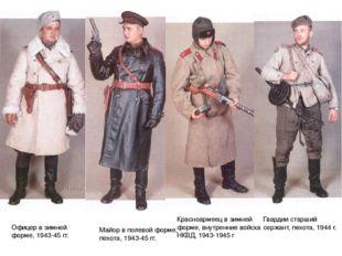 Офицер в зимней форме, 1943-45 гг. Майор в полевой форме, пехота, 1943-45 гг.
