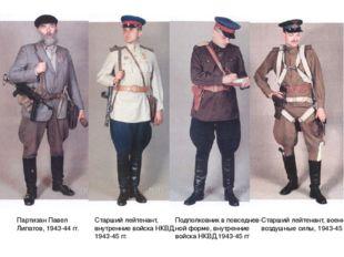 Партизан Павел Липатов, 1943-44 гг. Старший лейтенант, внутренние войска НКВД