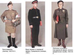 Красноармеец, санитар, 1943-44 гг. Лейтенант юстиции в повседневной форме, во