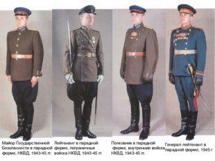 Генерал лейтенант в парадной форме, 1945 г Майор Государственной Безопасности