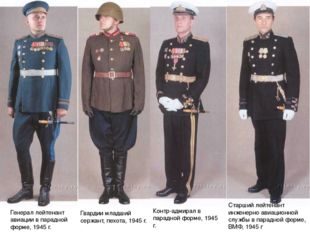 Генерал лейтенант авиации в парадной форме, 1945 г. Гвардии младший сержант,