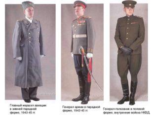 Генерал-полковник в полевой форме, внутренние войска НКВД, 1943-45 гг. Генера