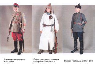Командир кавдивизиона 1920-1922 г Стрелок-пехотинец в зимнем камуфляже, 1920-