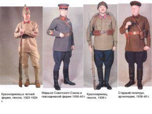 Красноармеец в летней форме, пехота, 1923-1924 г. Маршал Советского Союза в п