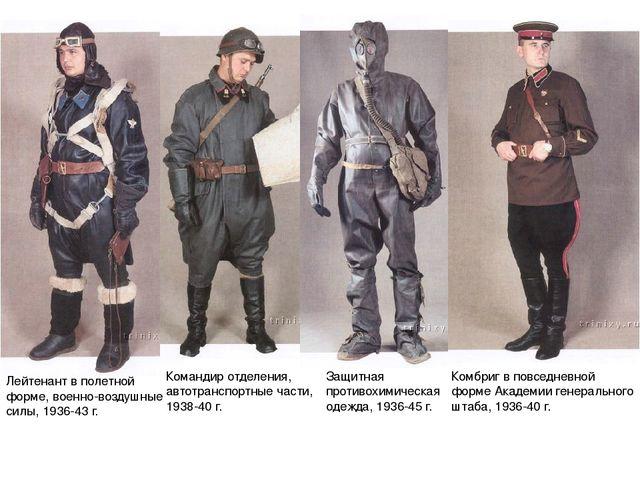 Лейтенант в полетной форме, военно-воздушные силы, 1936-43 г. Командир отделе...
