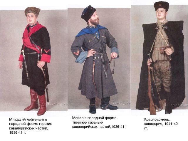 Красноармеец, кавалерия, 1941-42 гг. Майор в парадной форме тверских казачьих...
