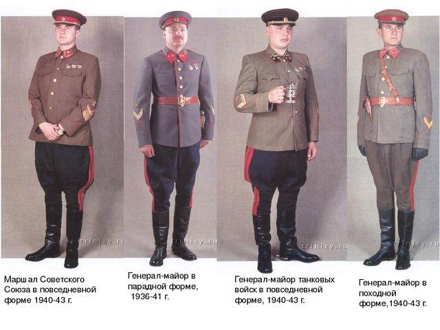 Маршал Советского Союза в повседневной форме 1940-43 г. Генерал-майор в парад...