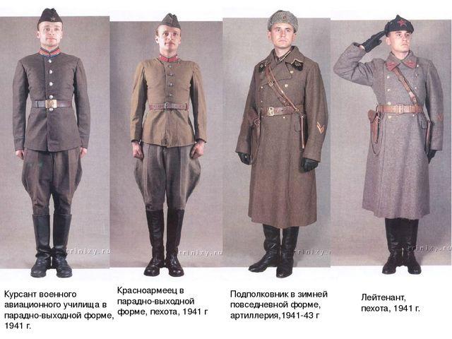 Курсант военного авиационного училища в парадно-выходной форме, 1941 г. Красн...