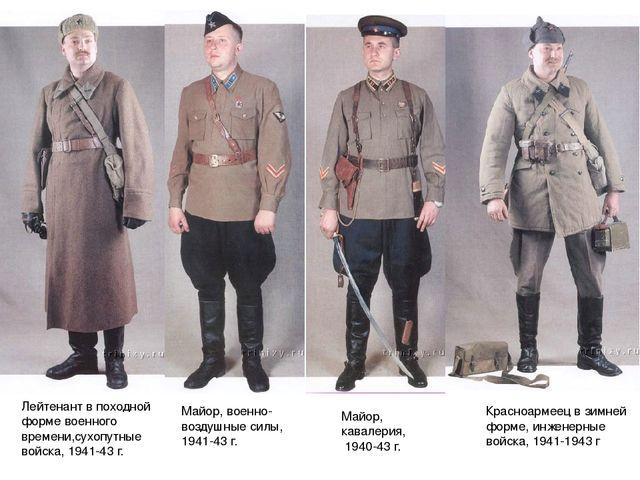 Лейтенант в походной форме военного времени,сухопутные войска, 1941-43 г. Май...
