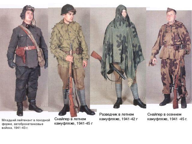 Снайпер в летнем камуфляже, 1941-45 г Младший лейтенант в походной форме, авт...