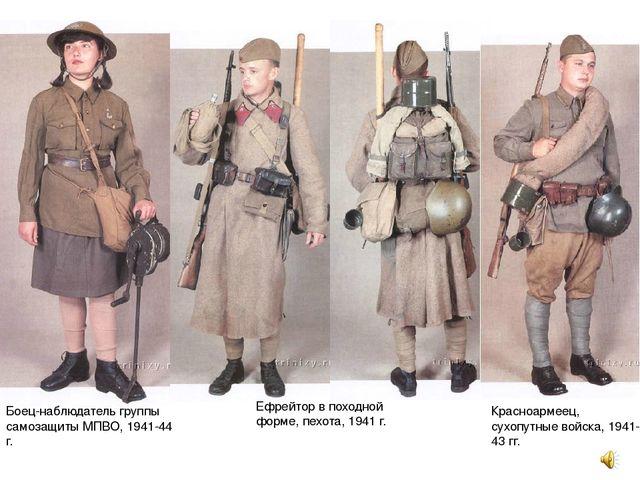 Боец-наблюдатель группы самозащиты МПВО, 1941-44 г. Ефрейтор в походной форме...