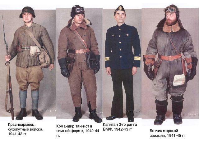 Красноармеец, сухопутные войска, 1941-43 гг. Командир танкист в зимней форме,...