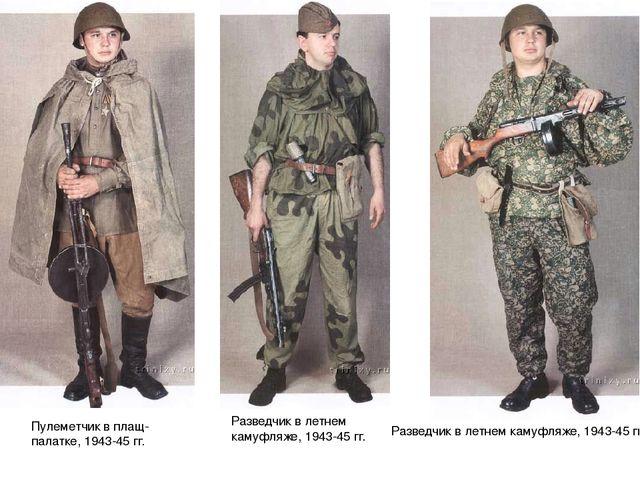 Пулеметчик в плащ-палатке, 1943-45 гг. Разведчик в летнем камуфляже, 1943-45...