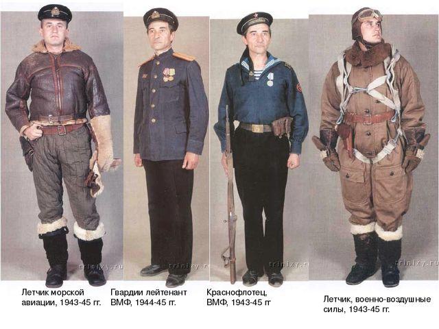 Летчик морской авиации, 1943-45 гг. Гвардии лейтенант ВМФ, 1944-45 гг. Красно...