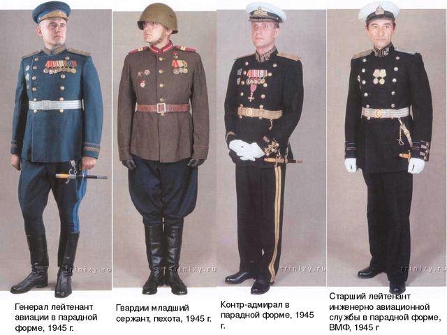 Генерал лейтенант авиации в парадной форме, 1945 г. Гвардии младший сержант,...