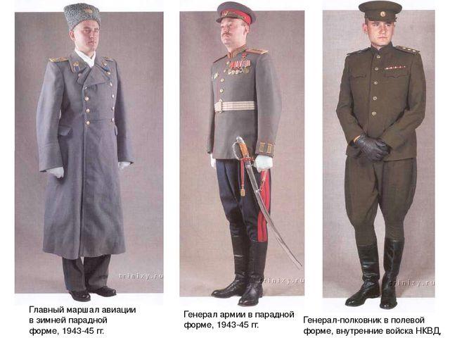Генерал-полковник в полевой форме, внутренние войска НКВД, 1943-45 гг. Генера...