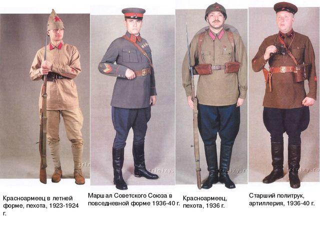 Красноармеец в летней форме, пехота, 1923-1924 г. Маршал Советского Союза в п...