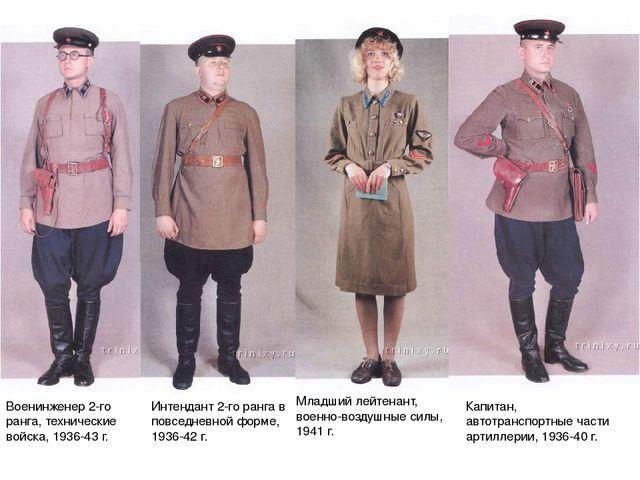 Военинженер 2-го ранга, технические войска, 1936-43 г. Интендант 2-го ранга в...