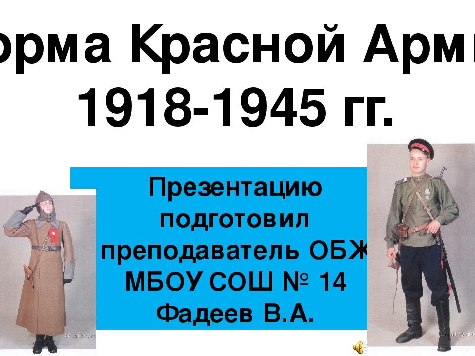 Форма Красной Армии 1918-1945 гг. Презентацию подготовил преподаватель ОБЖ МБ...