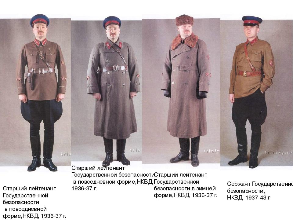 Старший лейтенант Государственной безопасности в повседневной форме,НКВД, 193...