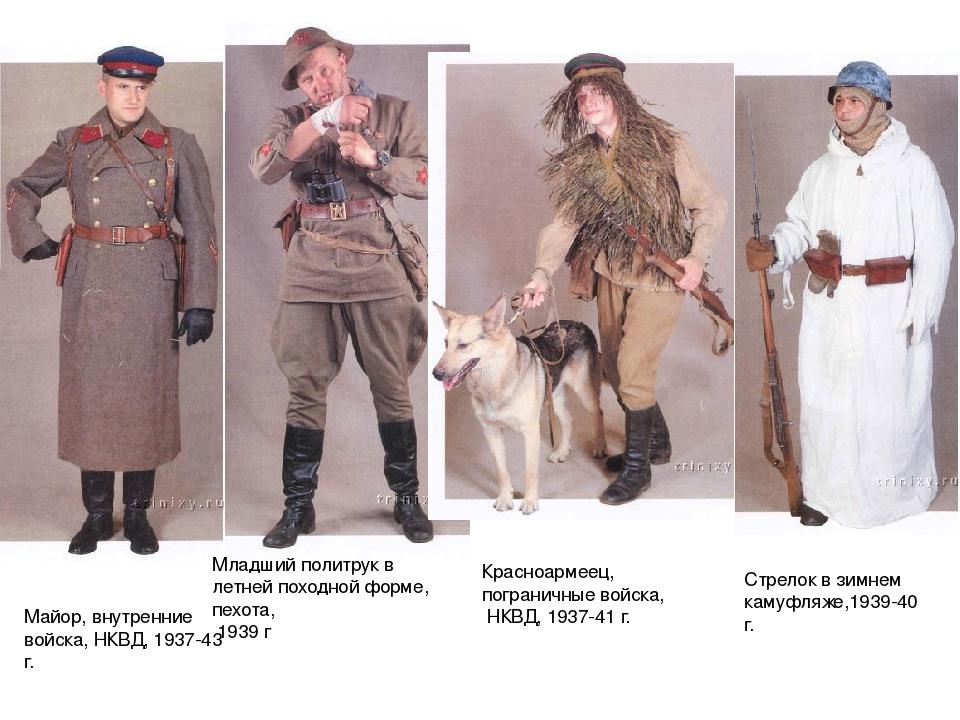Майор, внутренние войска, НКВД, 1937-43 г. Младший политрук в летней походной...
