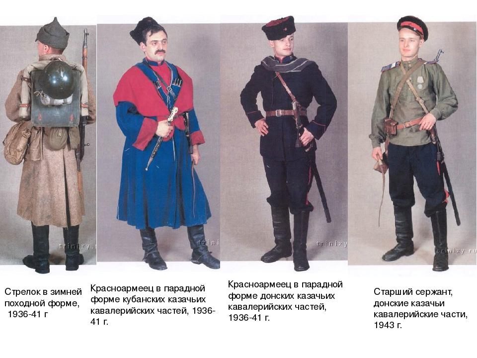 Старший сержант, донские казачьи кавалерийские части, 1943 г. Стрелок в зимне...