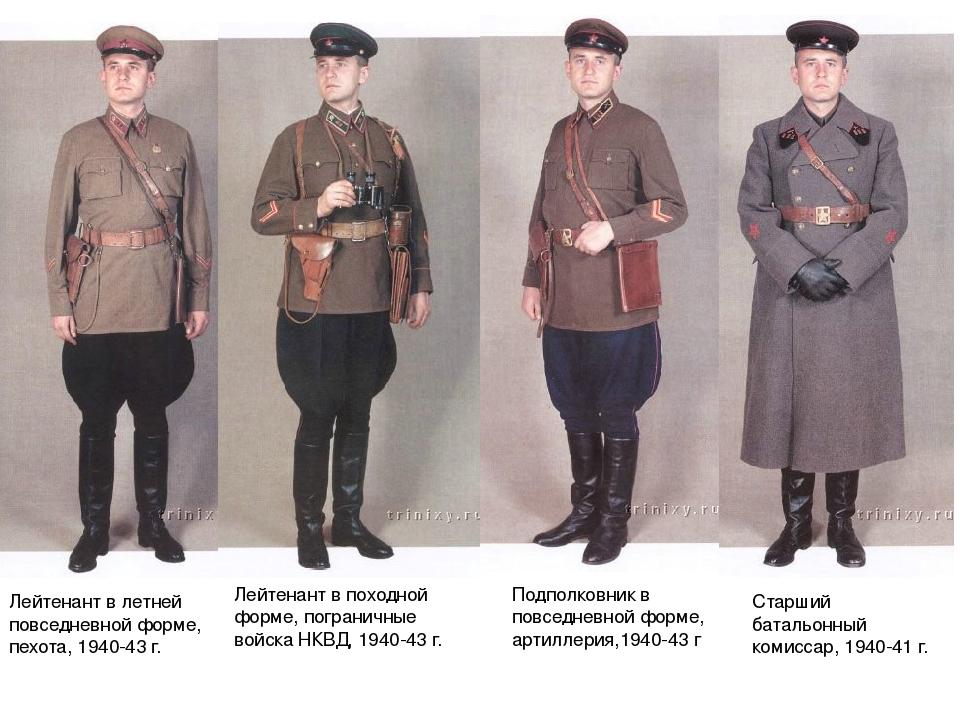 Лейтенант в летней повседневной форме, пехота, 1940-43 г. Лейтенант в походно...