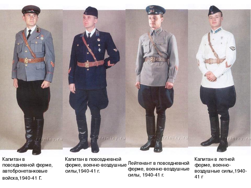 Капитан в повседневной форме, автобронетанковые войска,1940-41 г. Капитан в п...