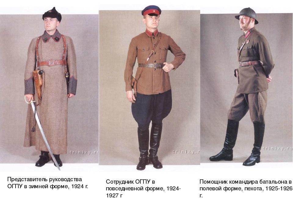 Представитель руководства ОГПУ в зимней форме, 1924 г. Сотрудник ОГПУ в повсе...