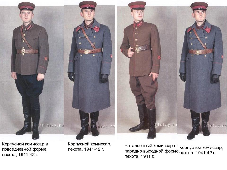 Корпусной комиссар в повседневной форме, пехота, 1941-42 г. Корпусной комисса...
