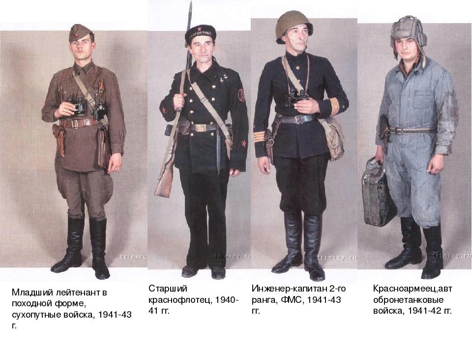 Младший лейтенант в походной форме, сухопутные войска, 1941-43 г. Старший кра...