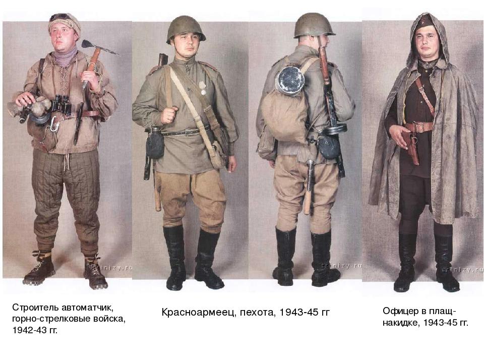 Строитель автоматчик, горно-стрелковые войска, 1942-43 гг. Красноармеец, пехо...