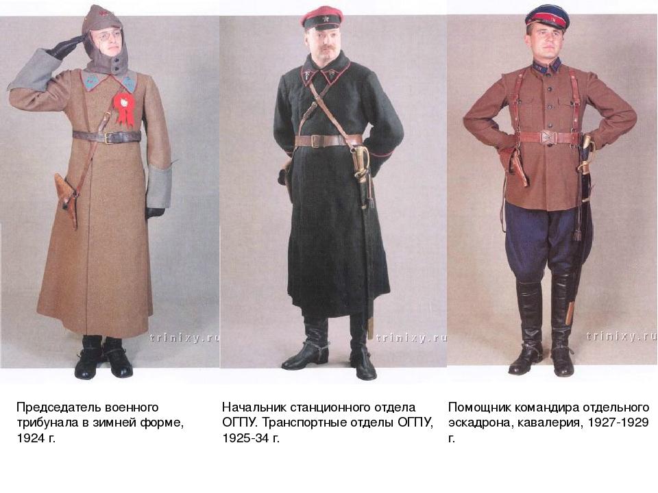 Председатель военного трибунала в зимней форме, 1924 г. Начальник станционног...
