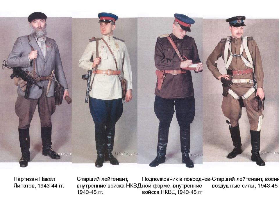 Партизан Павел Липатов, 1943-44 гг. Старший лейтенант, внутренние войска НКВД...