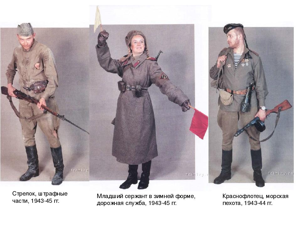 Стрелок, штрафные части, 1943-45 гг. Младший сержант в зимней форме, дорожная...