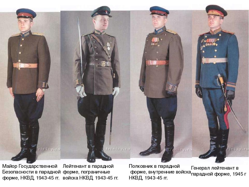Генерал лейтенант в парадной форме, 1945 г Майор Государственной Безопасности...
