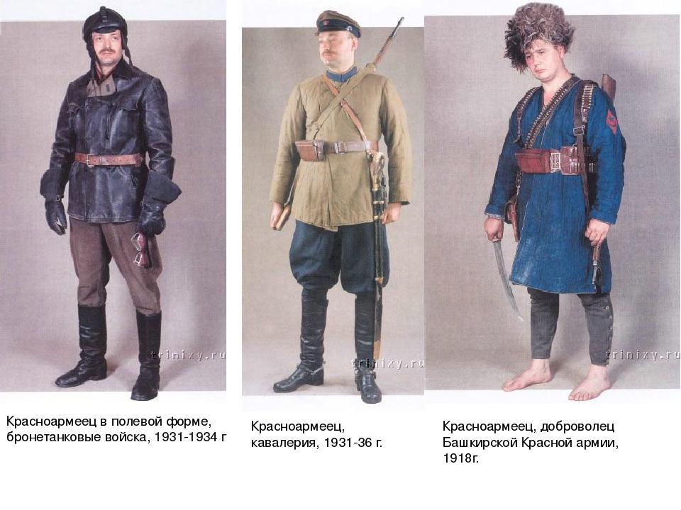 Красноармеец в полевой форме, бронетанковые войска, 1931-1934 г Красноармеец,...