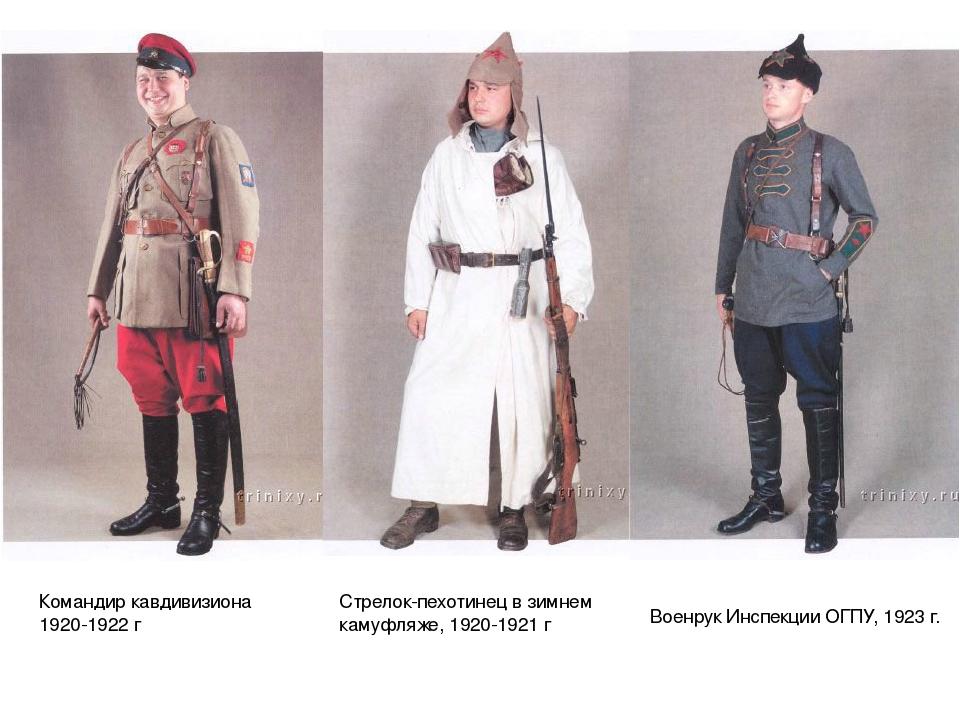 Командир кавдивизиона 1920-1922 г Стрелок-пехотинец в зимнем камуфляже, 1920-...