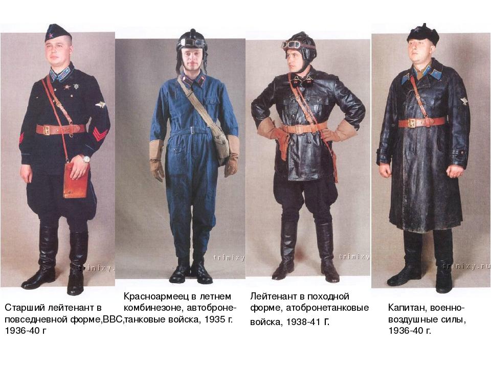 Старший лейтенант в повседневной форме,ВВС, 1936-40 г Красноармеец в летнем к...