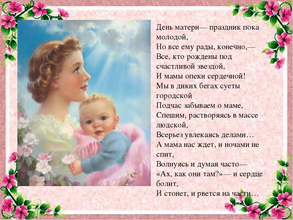 герпес стихи к празднику день матери в начальной школе любит проводить время