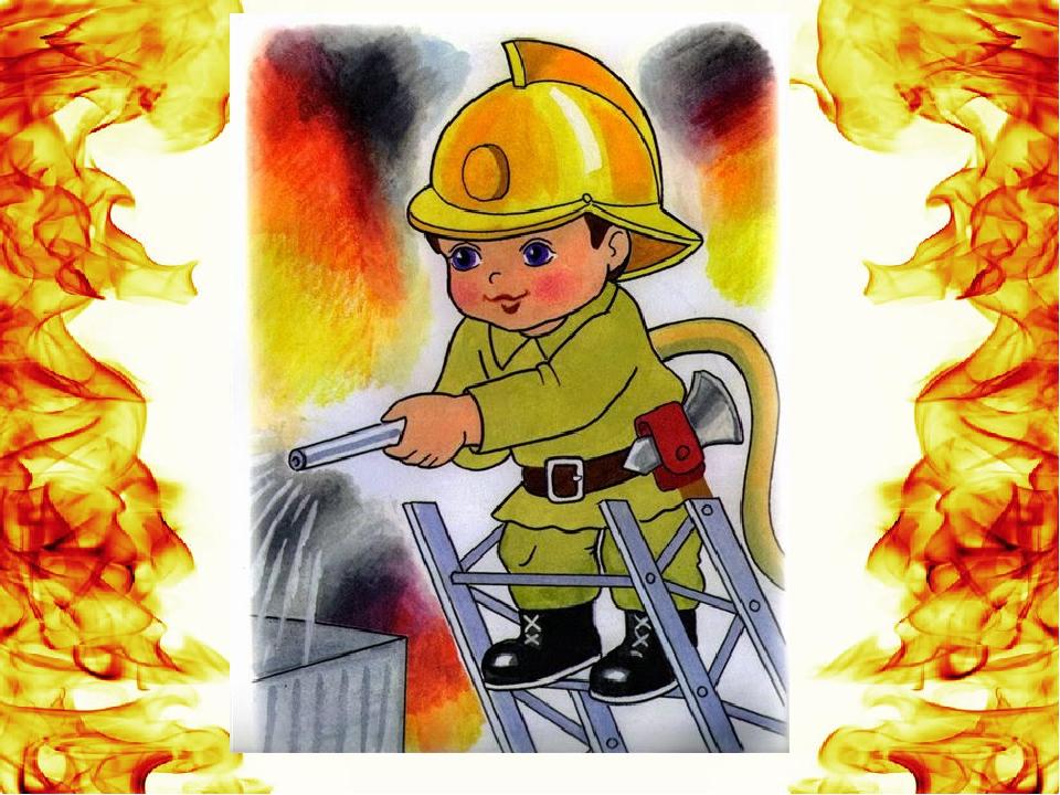 Добрый вечер, открытки противопожарной безопасности