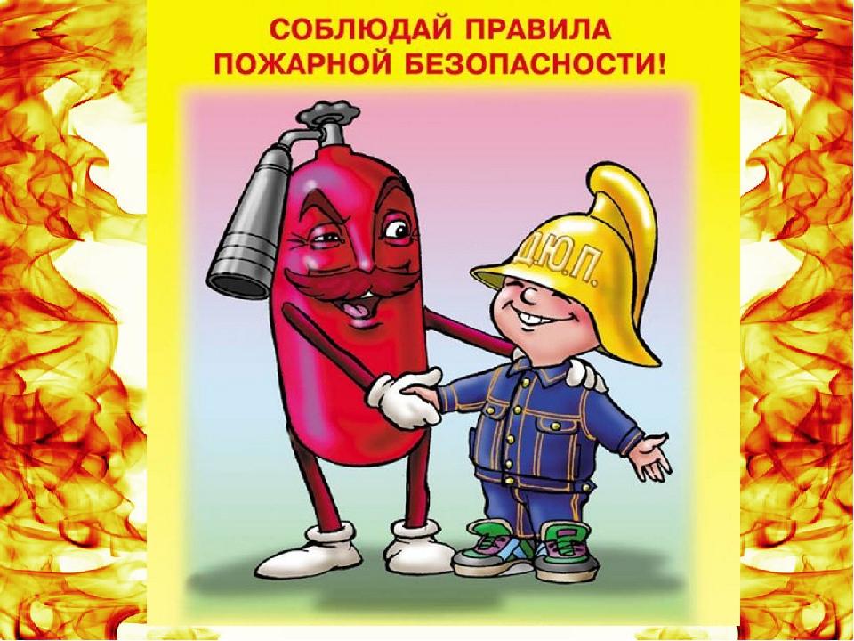 Тема по пожарной безопасности картинки