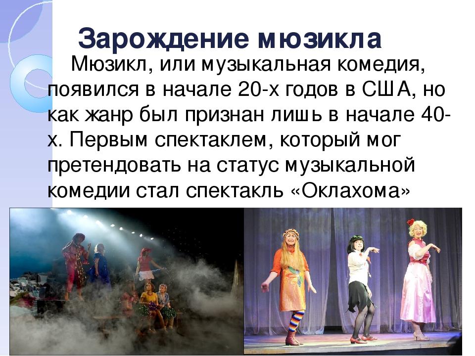 Реферат по теме мюзикл 1122