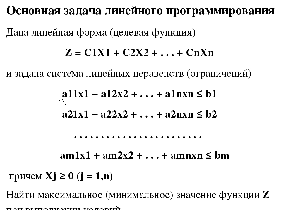 Основная задача линейного программирования Дана линейная форма (целевая функц...