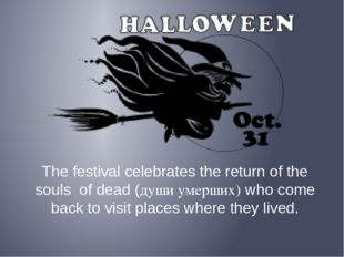 The festival celebrates the return of the souls of dead (души умерших) who co