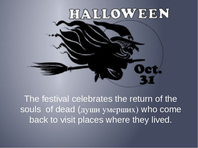 The festival celebrates the return of the souls of dead (души умерших) who co...