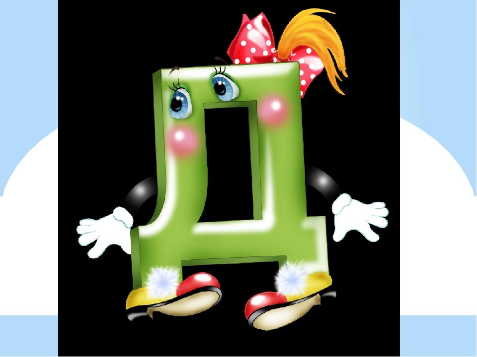 картинки буквы д для любимой почему эти