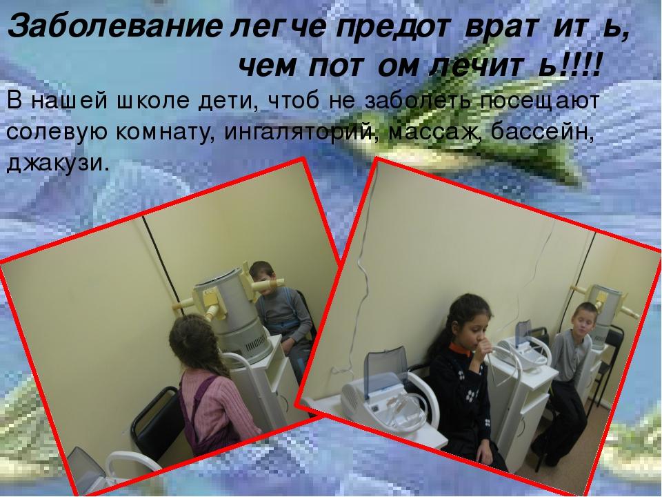 Заболевание легче предотвратить, чем потом лечить!!!! В нашей школе дети, что...