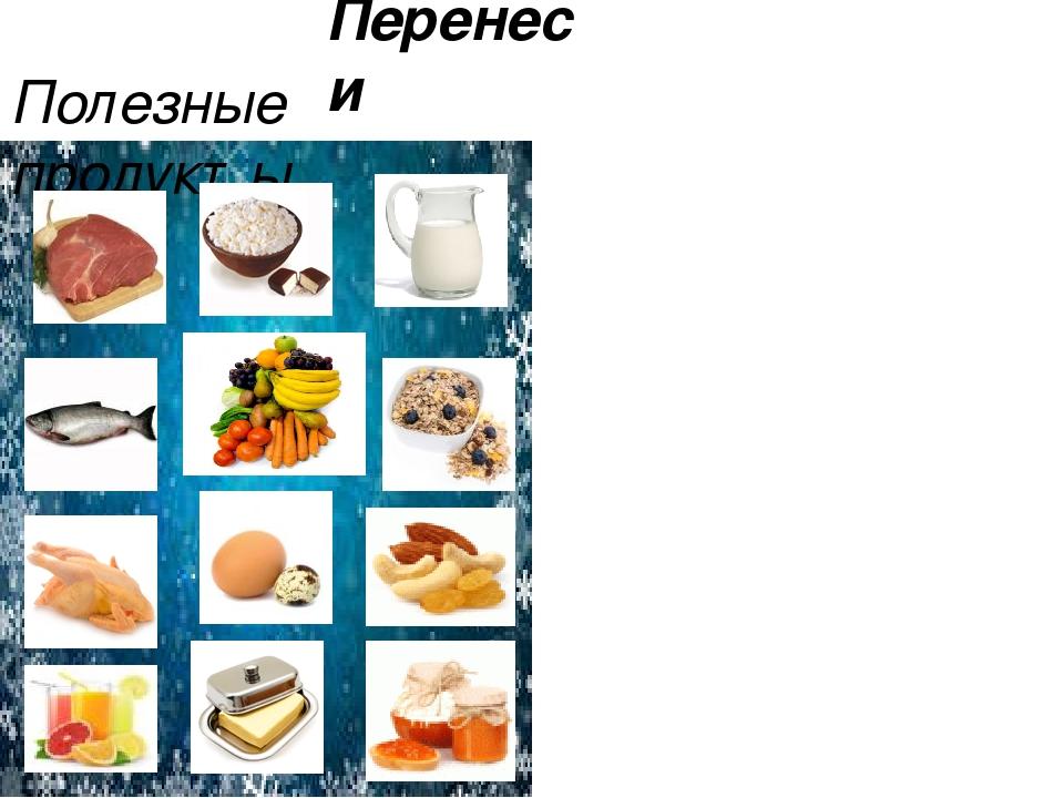 Перенеси Полезные продукты