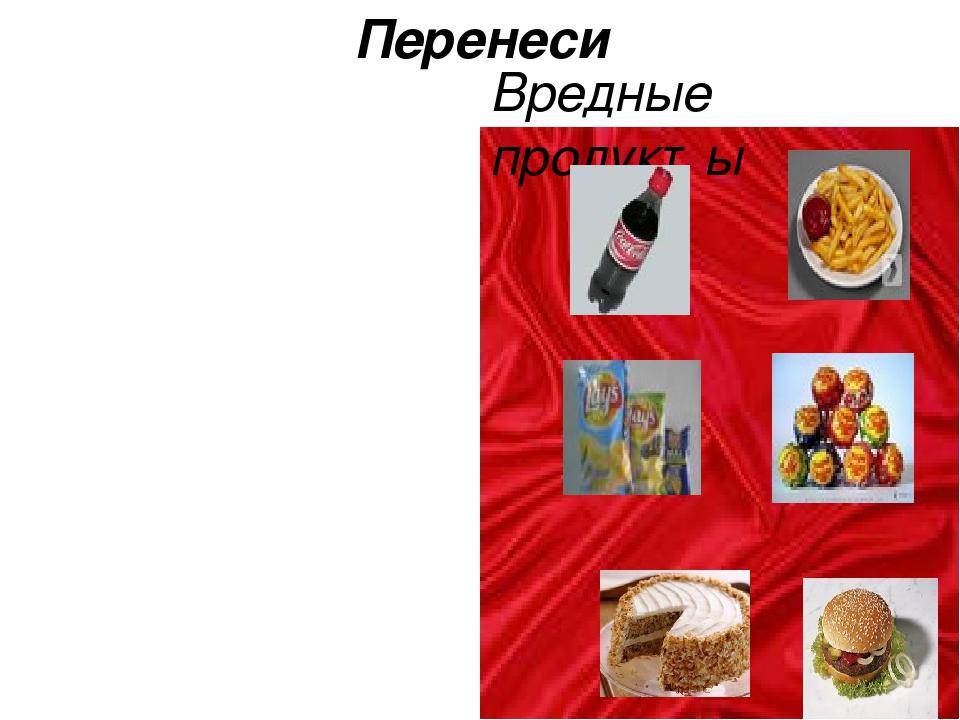 Вредные продукты Перенеси